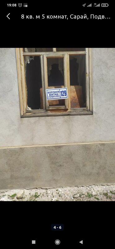 Недвижимость - Базар-Коргон: 350 кв. м 5 комнат, Сарай