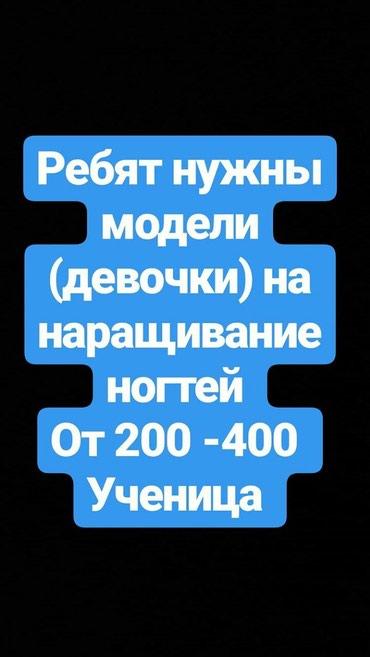 Нужны девушки(модели) на каждый день с в Бишкек