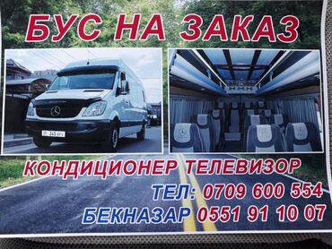 Каракол, Иссык-Куль Бус