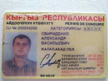 Работа водителем - Кыргызстан: Водитель такси. (E)