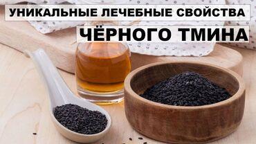 Также рекомендуется включать масло черного тмина в пищу для повышения