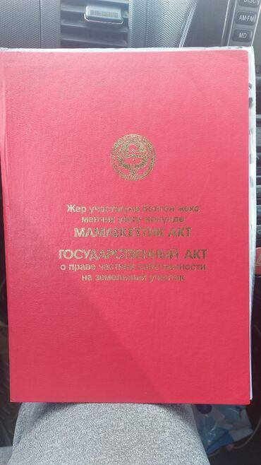 Недвижимость - Боконбаево: 4000 соток, Собственник, Красная книга