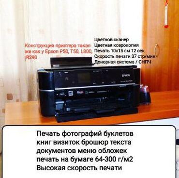 Принтеры в Бишкек: 6 цветный фото принтер / МФУ 3 в 1 Epson PX660, отпечатано 2000