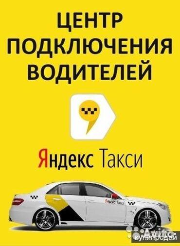 Поиск сотрудников (вакансии) - Кыргызстан: Яндекс такси, Бонусы каждая деньСвободный графикЯндекс, работа яндекс
