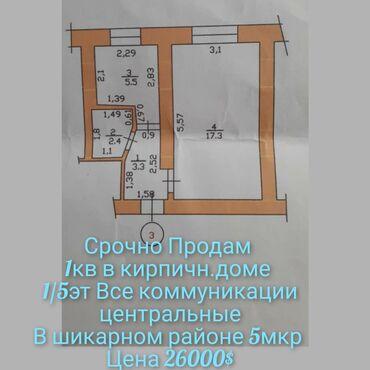 автобус бишкек москва in Кыргызстан | ПАССАЖИРСКИЕ ПЕРЕВОЗКИ: Индивидуалка, 1 комната, 31 кв. м Неугловая квартира