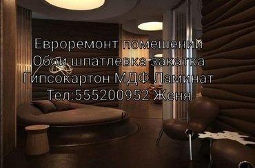 Евроремонт от и до все виды работ КАЧЕСТВЕННО многое другое в Бишкек