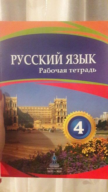 Bakı şəhərində 4cu sinif rus dili kitabi
