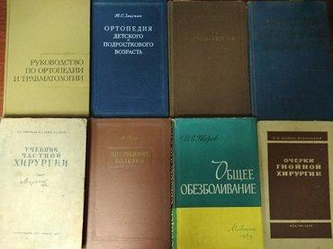 Продаю много разных книг, медицинские, в Бишкек
