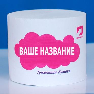 Изготовим Туалетную Бумагу с вашим названием в Бишкек