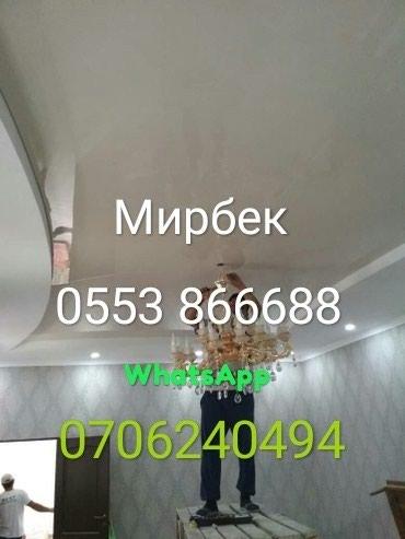 Мир натяжных потолков выезд и замер в Бишкек