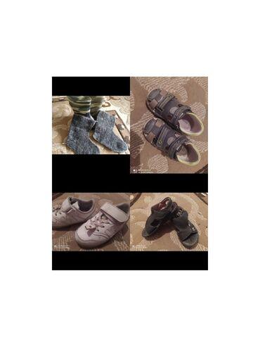 Детские обуви 25-26 размера. Состояние отличное. Все вместе отдам за