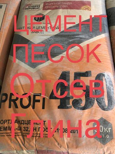 352 объявлений: Цемент | M-400 | Гарантия, Бесплатная доставка