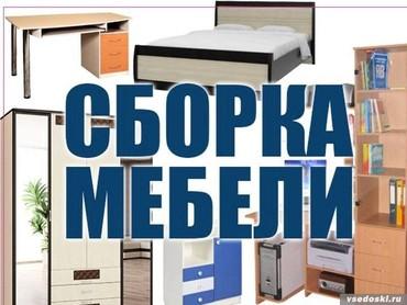 Разборка и сборка мебели 24/7 в Токмак
