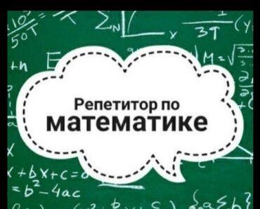 репетитор по математике в Кыргызстан: Репетитор | Математика | Подготовка к школе