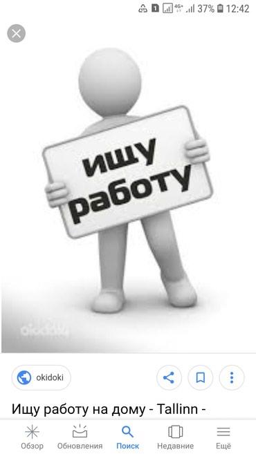 Работа на дому С документами.Высшее обр. в Бишкек