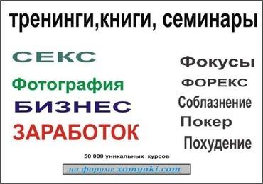 Мы проводим тренинги по нескольким в Бишкек