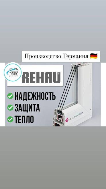Услуги - Ош: Окна rehau: тишина и тепло.Обширная программа систем rehau способна