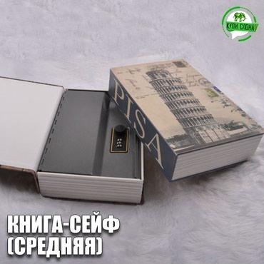 Книга-сейф (средняя). в Бишкек