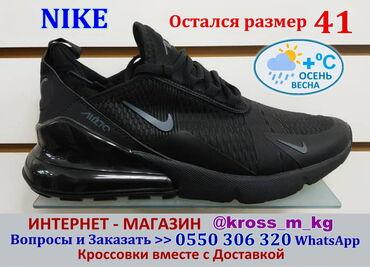 nike team hustle d7 в Кыргызстан: Nike Air 270 кроссовки мужские Найк размер 41 Распродажа !!!Кроссовки