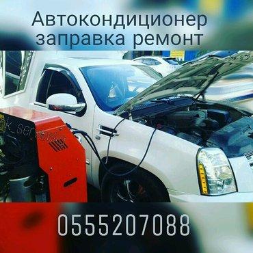 Заправка авто кондиционеров на в Бишкек