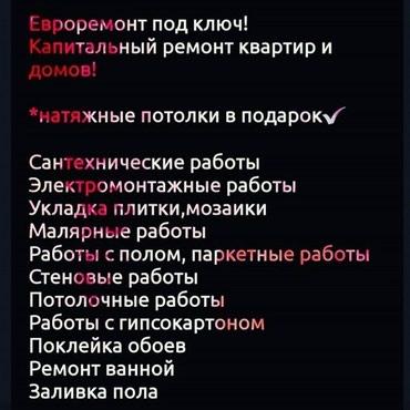 Н на нат натя натяж натяжные п по пот в Бишкек