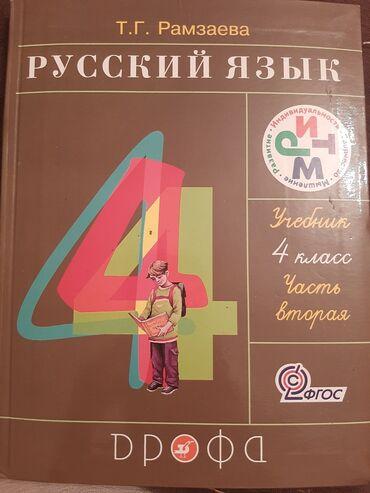 İdman və hobbi - Şirvan: Ramzayev,4 sinif,2 ci hisse