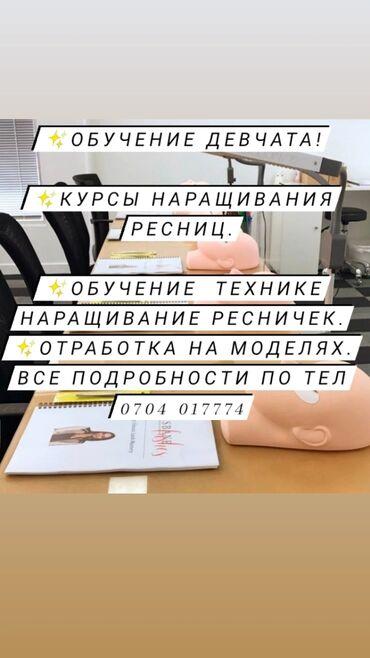 корректор осанки бишкек in Кыргызстан | ДРУГОЙ ДОМАШНИЙ ДЕКОР: Курсы | Мастера маникюра, Мастера по наращиванию ресниц, Бровисты | Выдается сертификат
