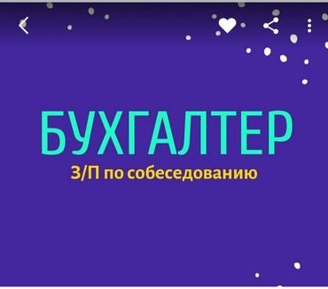 Требуется помощник бухгалтера с в Бишкек