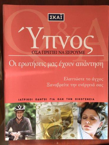 Υπνος σε Athens