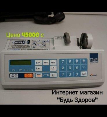 НАСОС ДЛЯ ИНФУЗИИ ШПРИЦЕВОЙ AITECS, МОДЕЛЬ SEP-10S PLUS в Бишкек