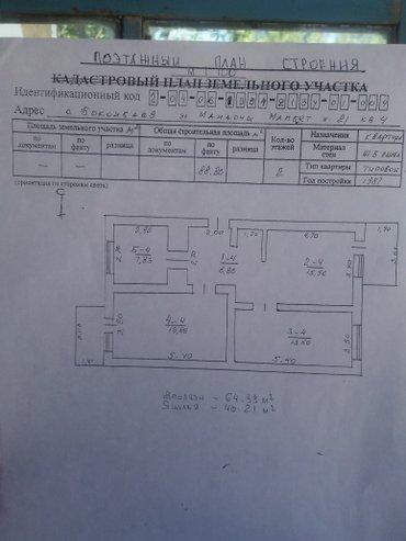 Продаётся 3 кв в с.Боконбаево Тонский в Кемин