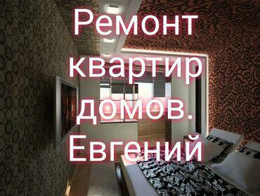 раковины для кухни бишкек в Кыргызстан: Ремонт под ключ | Офисы, Квартиры, Дома | Больше 6 лет опыта