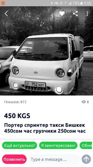 Такса такси таксим в Бишкек
