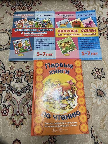 логопед бишкек in Кыргызстан | ОБРАЗОВАНИЕ, НАУКА: Детские книги для чтения и развития речи. Каждая по 400 сом.1