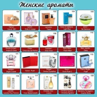 Каталог ароматов от Эссенс! Заказываем! в Бишкек