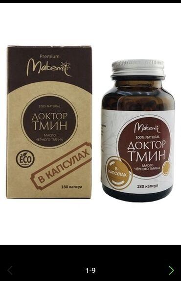 9 мик в Кыргызстан: Продаю чёрный тмин омега 9