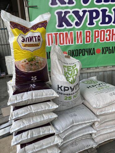 элит хаус бишкек в Кыргызстан: «ЭЛИТА» рис шлифованный