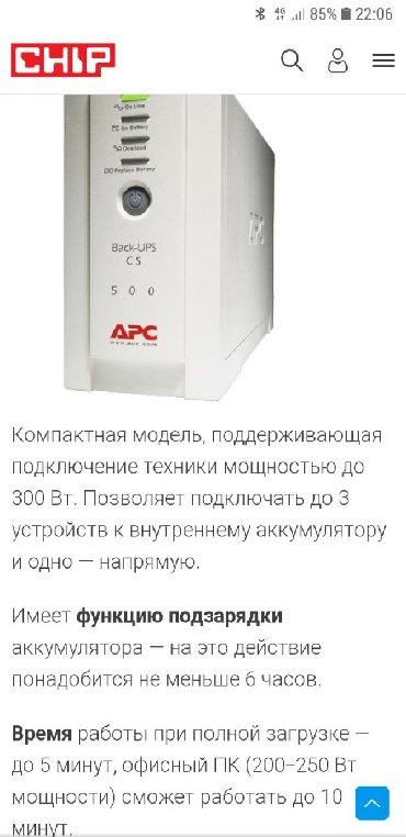 ups система в Кыргызстан: Куплю не рабочий UPS любой 500 ватт и выше
