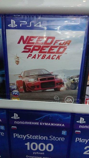 Bakı şəhərində Ps4 üçün Need for speed payback oyunu