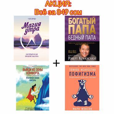 Флипчарты ukrboards для письма маркером - Кыргызстан: 4 книг  Количество ограничено пишите прямо сейчас