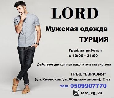 LORDБутик мужской одеждыТурцияГрафик работы: с 10:00 - 21:00 Действует