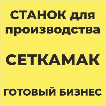 ручной фасовочный аппарат в Кыргызстан: СРОЧНО ПРОДАЮ!ЦЕНА ДОГОВОРНАЯ! ПРЕДЛАГАЙТЕ ВАРИАНТЫ!Станок для