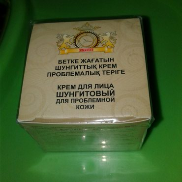 Крем Шунгит для проблемной кожи в Бишкек
