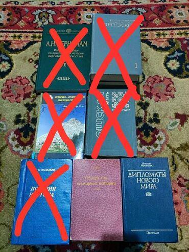 Книги по истории: Наследие города Ош 200сом Ошская область энциклопеди