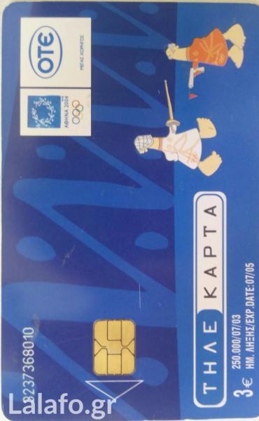 5 Συλλεκτικές τηλεκάρτες Ολυμπιακών Αγώνων Αθήνα 2004