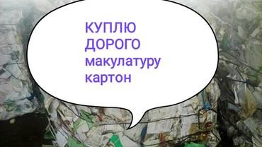 КУПЛЮ ДОРОГО(макулатуру,картон,книги, в Бишкек