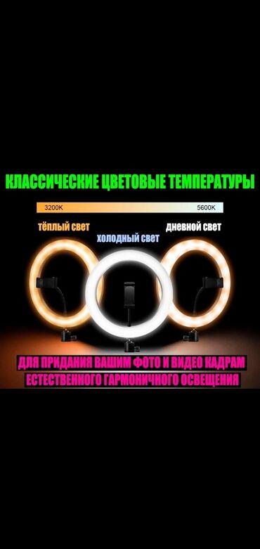 итальянские шелковые платья в Кыргызстан: Кольцевые селфи лампы!Хочешь себе чёткие фотки тебе к нам! Кольцевые