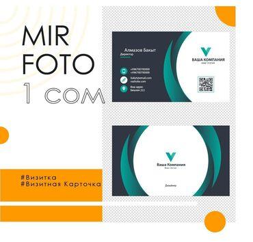 Акция визитки дизайн в подарокВизиткаБрошюраЛистовкиБуклетыДизайн в