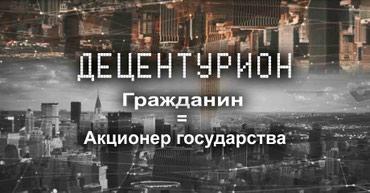 Государство Decenturion - это  ваше в Бишкек