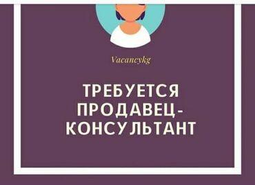 Поиск сотрудников (вакансии) - Кок-Ой: Требуется продавец консультант